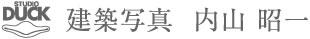 建築写真 内山昭一 (富山)